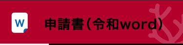 申請書(word)