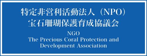 特定非営利活動法人(NPO)宝石珊瑚保護育成協議会