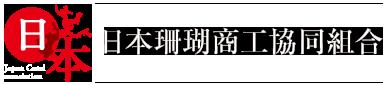 日本珊瑚商工協同組合